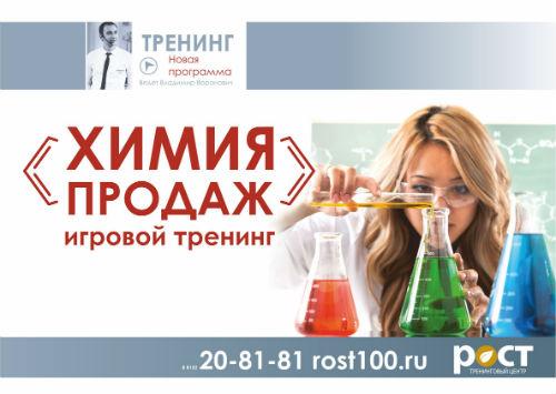 Химия продаж